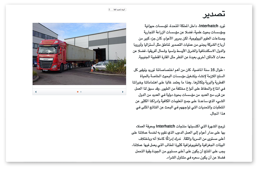 Interhatch Arabic Language